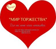 """ОП Организация праздников """"Мир Торжества"""""""