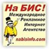 Частное предприятие Международное Рекламное Интернет Агентство Набис инфо