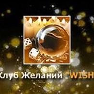 """Клуб исполнения Желаний """"Wish"""""""