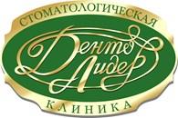Денто Лидер