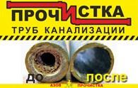 ООО Служба канализации в Азовском районе