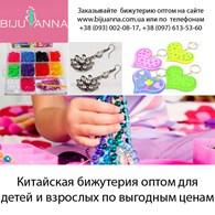 ООО Bijuanna