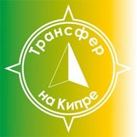 «Трансфер на Кипре» Представительство в г. Москве