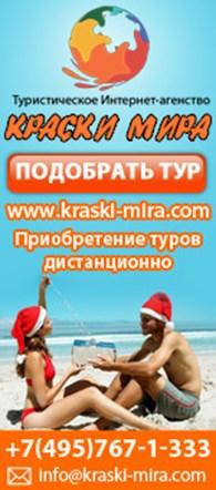 """Туристическое Интернет-Агентство """" КРАСКИ МИРА"""""""