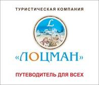 """Туристическая  компания """"ЛОЦМАН"""""""