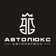 ТОО Автолюкс автосервис