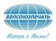 РУП Белсоюзпечать