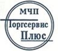 МЧП «Торгсервис Плюс»