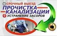 Прочистка труб канализации-устранение засоров 24 часа.