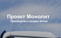 Проект Монолит