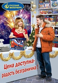 ИП Русские фейерверки