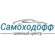 САМОХОДОФФ
