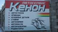 СТО Кенон