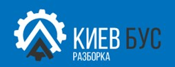 Разборка Киев-Бус