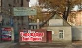 ООО ТИПОГРАФИЯ БИШКЕК