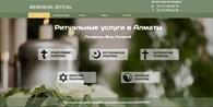 ООО Almaty-Memorial-ritual