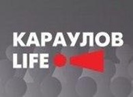 Кaraulovlife