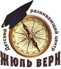 """Детский центр """"Жюль Верн"""" филиал Железнодорожный"""