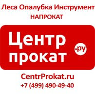 Центр Прокат