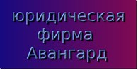 ООО Авангард, юридическая фирма