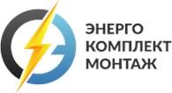 ООО ЭнергоКомплектМонтаж