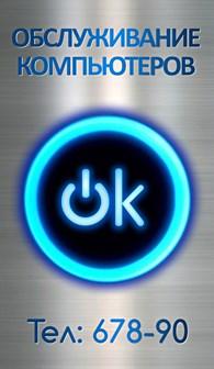 ОК - Обслуживание компьютеров