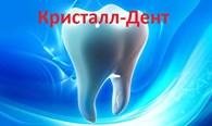 """""""Кристалл-Дент"""", Стоматологическая клиника, ИП"""