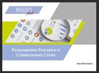 Рекламное агентство «Intellect Media»