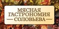 """""""Мясная гастрономия Соловьева"""""""