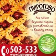 "ООО «Элита-Хлеб-Сервис» ""Пирогово"""