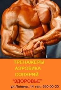 """Спортивный клуб """"Здоровье"""""""