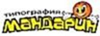 Типография «Мандарин»