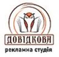 """Рекламно-Информационная Студия """"Довидкова"""""""