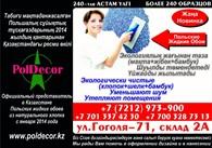 """ИП Карчаускене """"Poldeor KZ"""""""