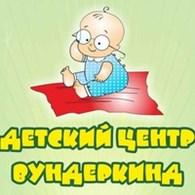 "Детский центр ""Вундеркинд"""