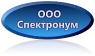 СПЕКТРОНУМ