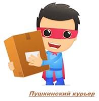 Пушкинский курьер