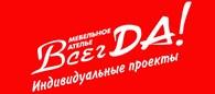 """ООО Мебельное ателье """"ВсегДА!"""""""