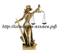 Адвокат Яхьяев А. М.