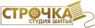 """Студия шитья """"Строчка"""""""