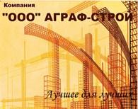 """""""Аграф-Строй"""""""
