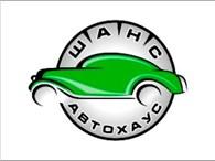 ООО Автохаус ШАНС
