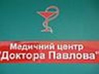 "Медицинский центр ""Доктора Павлова"""