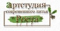 """Арт студия литья """"РОСТА"""""""