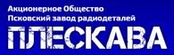 """Псковский завод радиодеталей """"Плескава"""""""