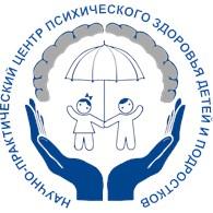"""""""Научно-практический центр психического здоровья детей и подростков им. Г.Е. Сухаревой """""""