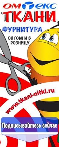 "ООО ""ОмТекс"""