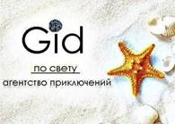 Агентство путешествий и приключений ГИД ПО СВЕТУ