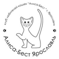 """Клуб любителей кошек """"Алиса-Бест Ярославль"""""""