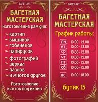 ООО Багет - Арт